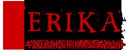 ギタリストERIKA公式サイト